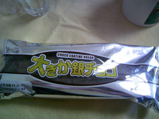 銀チョコ・九州バージョン